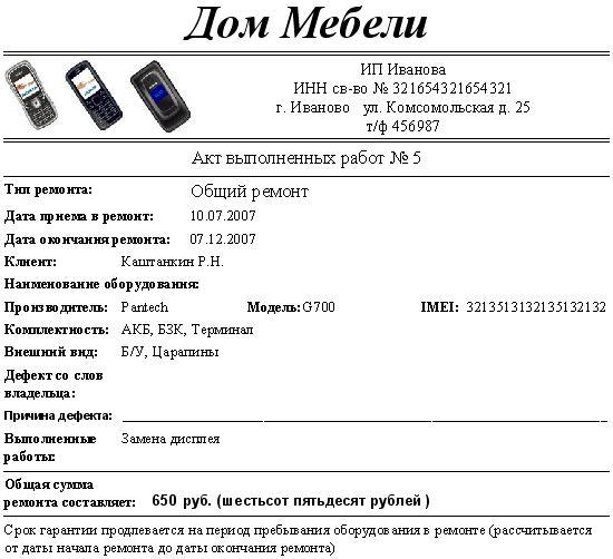 бланк приема телефона в ремонт img-1